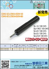 maxv-c045.png