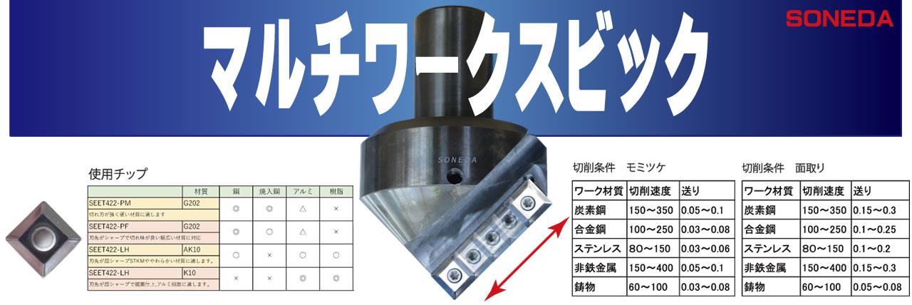 曽根田工業_切削工具